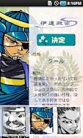 Screenshot of イケメン武将相性診断