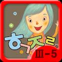 Hangul JaRam - Level 3 Book 5 icon
