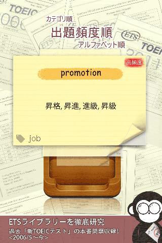 教育必備免費app推薦|TOEIC重要単語:さるまね単語帳線上免付費app下載|3C達人阿輝的APP