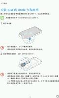 Screenshot of 三星 GALAXY Note 2 用户手册
