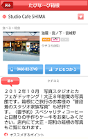 Screenshot of たびな~び 箱根