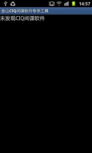 金山手机卫士CIQ carrier iq 间谍软件专杀工具