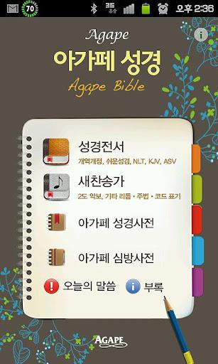 아가페 성경찬송 개역개정+쉬운성경+새찬송가