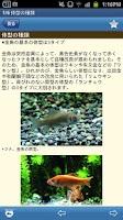 Screenshot of 金魚図鑑ベスト100