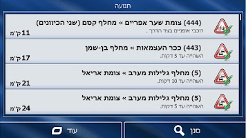 Screenshot of iGO primo israel free