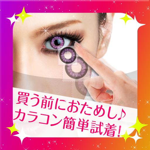 eyeフィット~カラコン試着 生活 App LOGO-硬是要APP