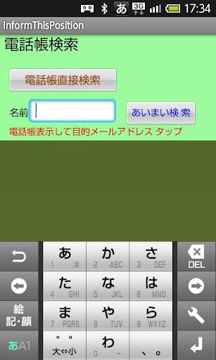 免費工具App|現在位置通知|阿達玩APP