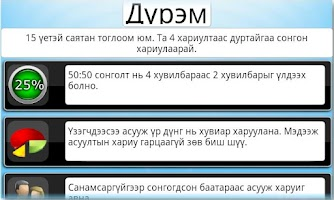Screenshot of Саятан тоглоом