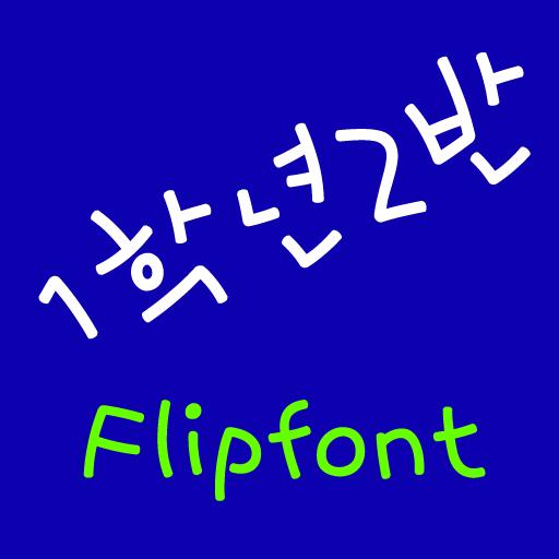 NeoThefirstgrade KoreaFlipFont LOGO-APP點子