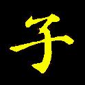 弟子規 icon