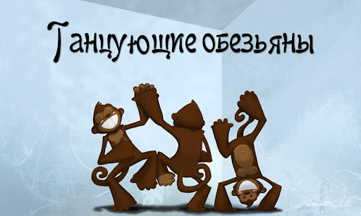 Танцующие обезьяны
