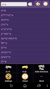Indonesian Yiddish dictionary - screenshot