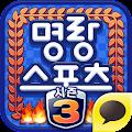 Download Full 명랑스포츠! 우리끼리 예체능 for Kakao 2.9 APK