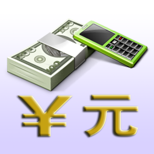 元の計算機 - 通貨のコンバーター 旅遊 App LOGO-硬是要APP