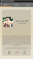 Screenshot of يحيى حوا - قرآن أناشيد