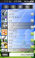 Screenshot of 메이플 캡틴 스킬트리