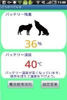 Screenshot of AnimalDesignBattery
