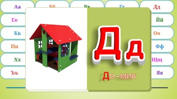 Screenshot of Funny Alphabet Rus Trial