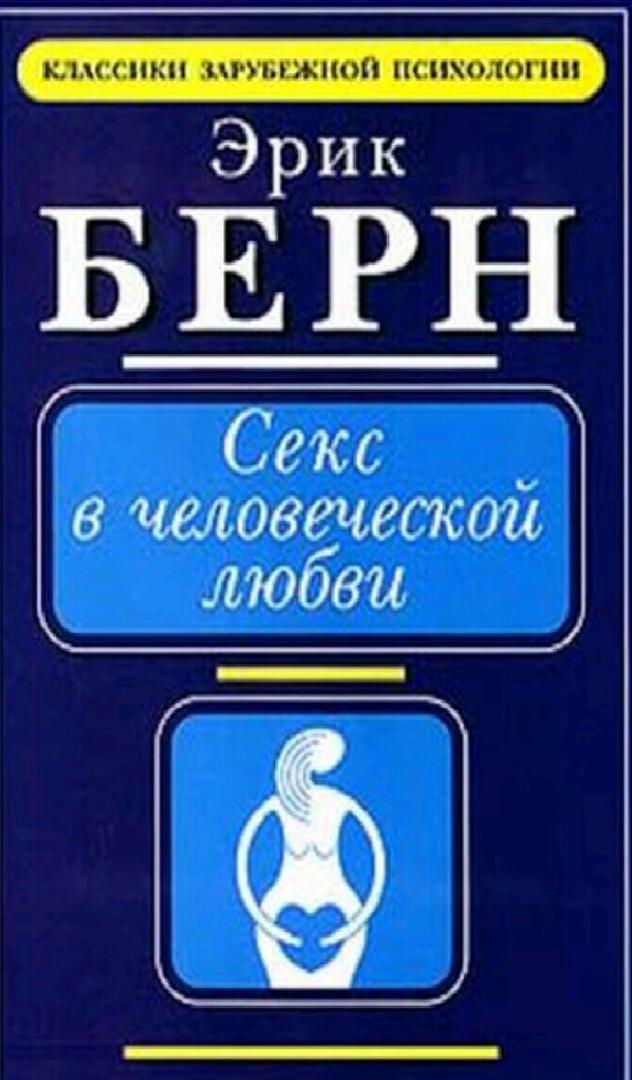 bern-seks-v-chelovecheskoy-zhizni-tablitsi