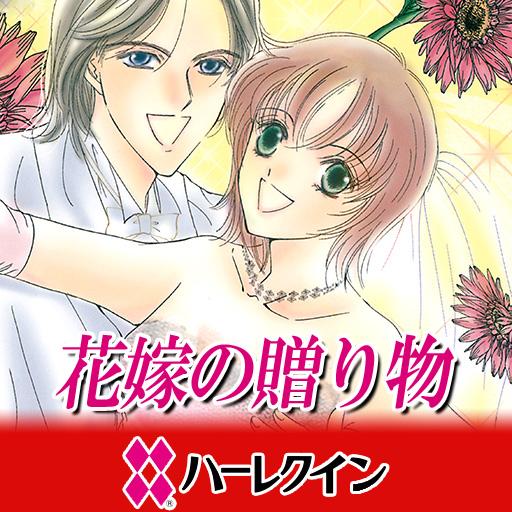 漫画の花嫁の贈り物2(ハーレクイン) LOGO-記事Game