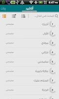 Screenshot of اناشيد و رنات - ماهر زين 2014
