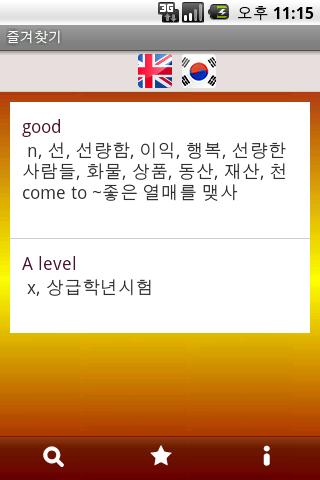 玩書籍App|英語 - 韓国語辞書の免費|APP試玩