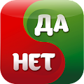 Game Да или Нет APK for Kindle
