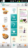 Screenshot of GS&POINT Plus