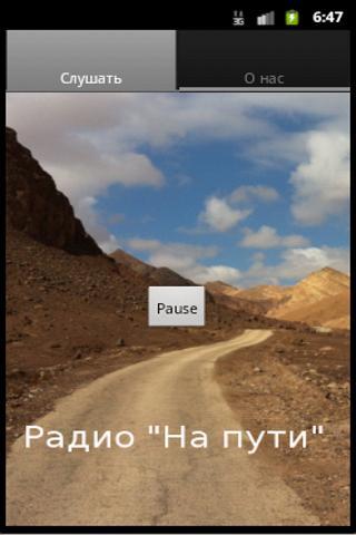 Радио На Пути