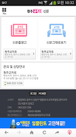 Screenshot of 교차로 - 생활정보 모바일