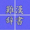 Hard reading kanji icon