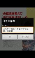Screenshot of ユミリー風水★お金の幸せ法則