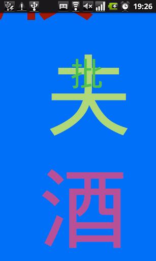 Kanji ライブ壁紙
