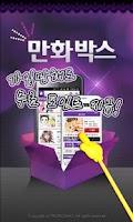 Screenshot of 만화박스