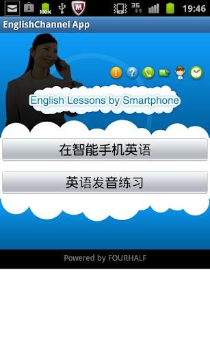 通過智能手機的英語課
