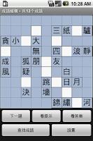 Screenshot of 成語縱橫-繁體版