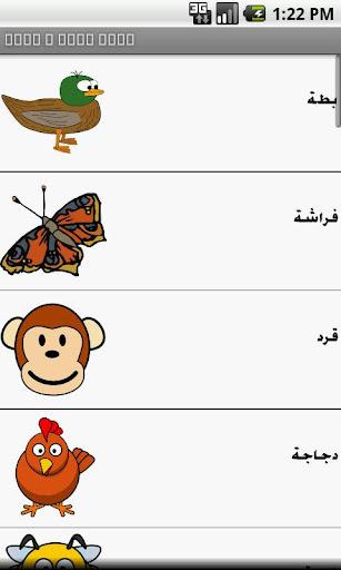 Animal puzzle لعبة الحيوانات
