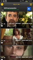 Screenshot of مسلسل العشق الممنوع