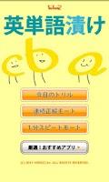 Screenshot of 英単語漬け