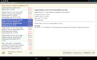 Screenshot of 1С:Документооборот
