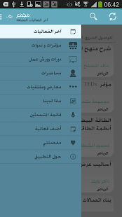 مجمع - screenshot