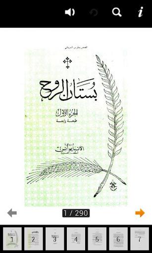 Spiritual Garden 1 Arabic
