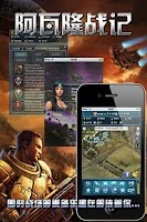 Screenshot of Avalon Wars
