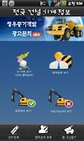 Screenshot of 전국건설기계정보