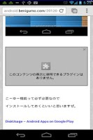 Screenshot of Share to com.android.browser