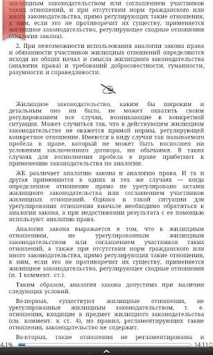 【免費書籍App】俄羅斯聯邦的液晶顯示屏上的評論-APP點子