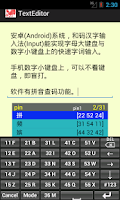 Screenshot of Chinese Input