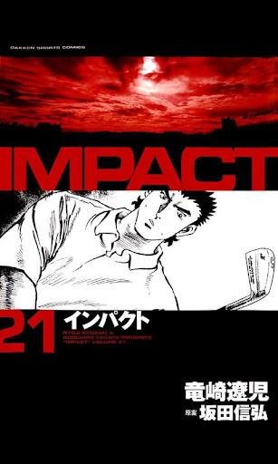 インパクト Vol.21