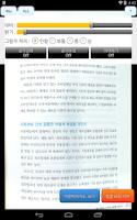 Screenshot of 판타스캔, 10분에 책한권스피드 스마트 책스캐너