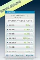 Screenshot of 瓦力资费通